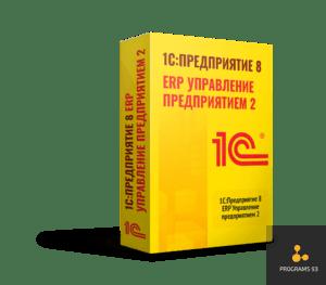 1C: Предприятие 8.ERP Управление предприятием 2