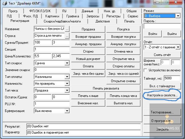 Подключение Атол 30ф к 1С шаг 1