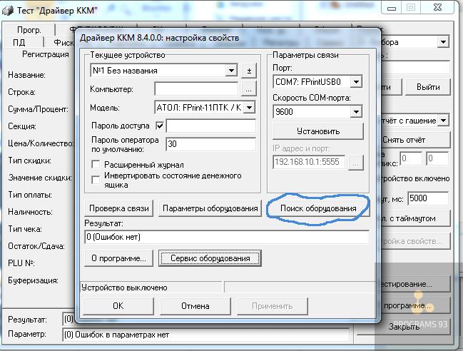 Подключение Атол 30Ф к 1С шаг2
