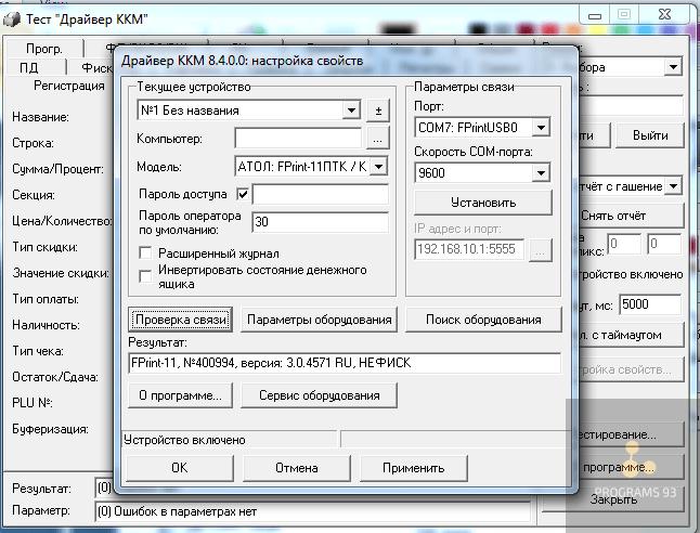 Подключение Атол 30Ф к 1С. Шаг 3