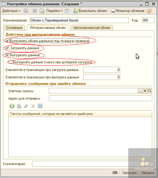 Настройка РИБ для 1С:Бухгалтерии 8