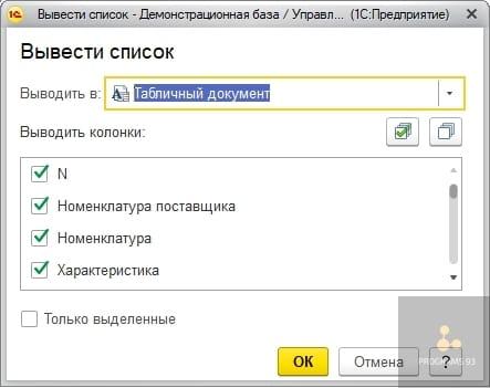 Выгрузка с помощью табличного документа.