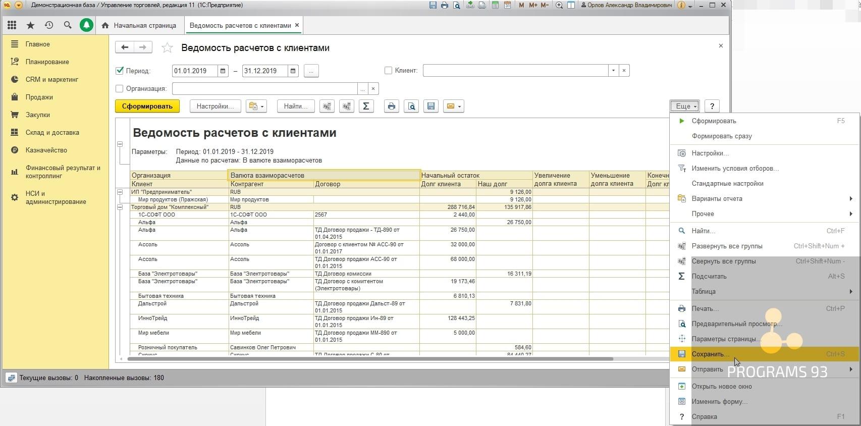 Способы выгрузки данных из программы 1С.Предприятие
