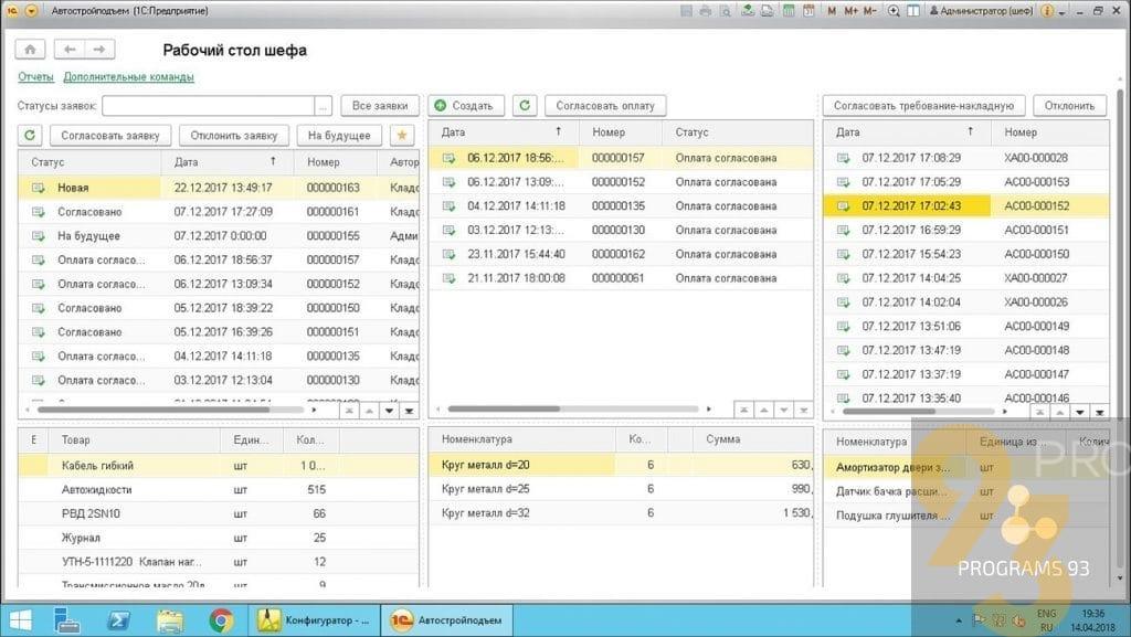 Разработка блока планирования закупок для конфигурации 1С Бухгалтерия 3.0