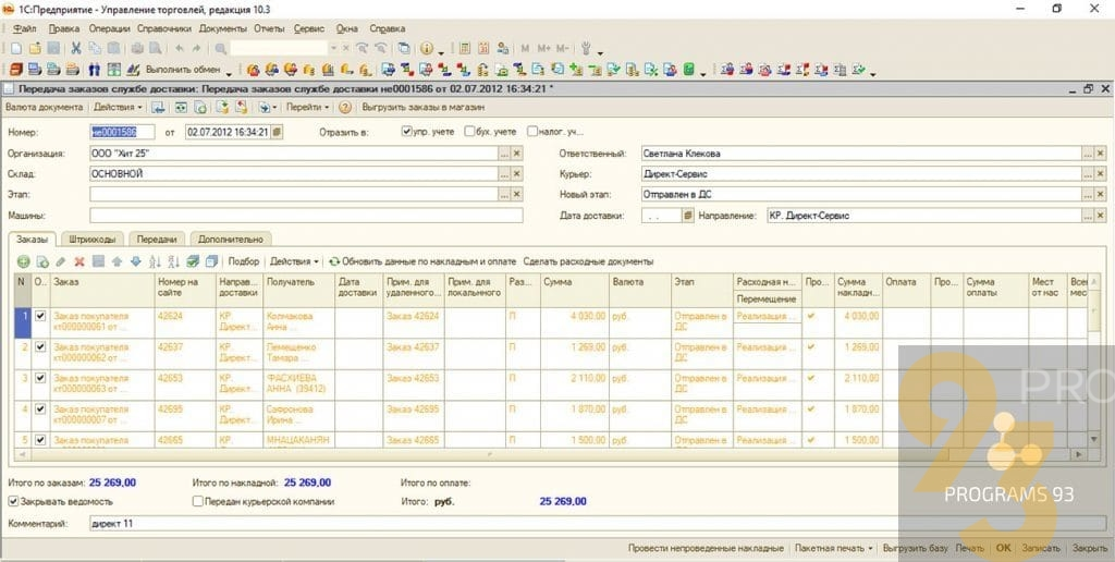 Настройка обмена данными 1С для интернет-магазина «Купи ребёнку»