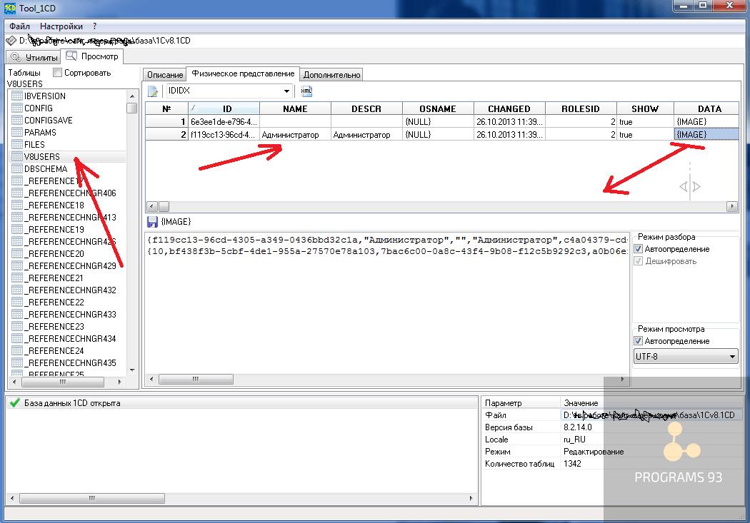 как узнать пароль от 1С