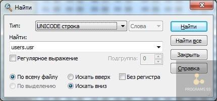 взлом пароля 1С