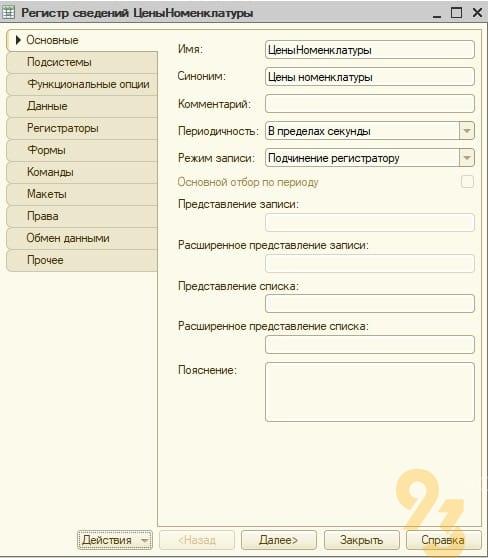 Регистры сведений в 1С