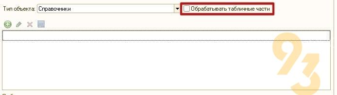 Групповая обработка справочников и документов 1С