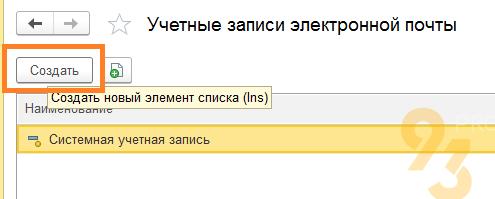 настройка электронной почты в 1С