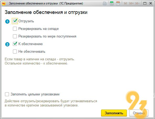 Статус «Отгрузить» сообщает отделу отгрузки, что по данному заказу можно производить отгрузку.