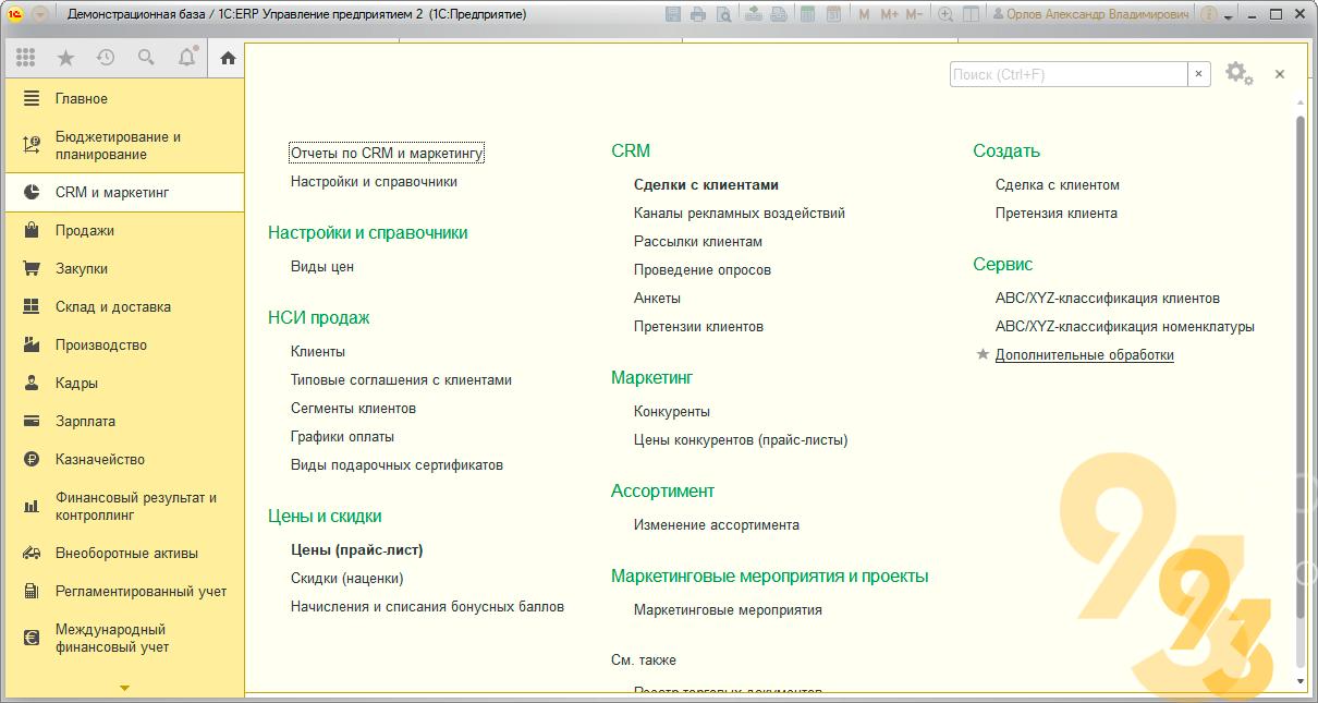 Обработка доступна в выбранных разделах по ссылке «Дополнительные обработки»
