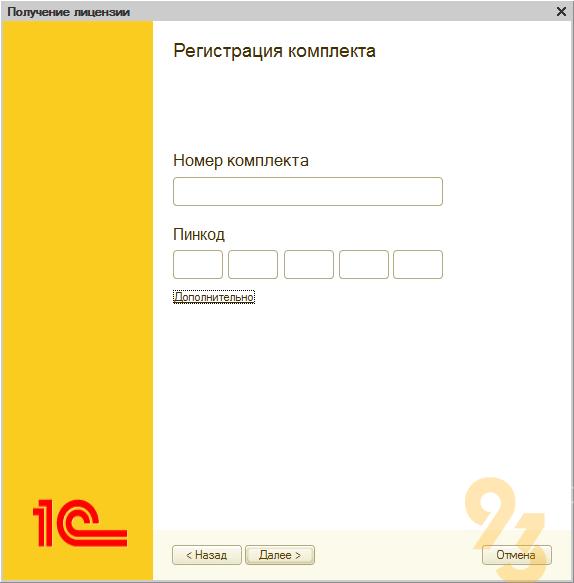 Активация многопользовательской лицензии 1С