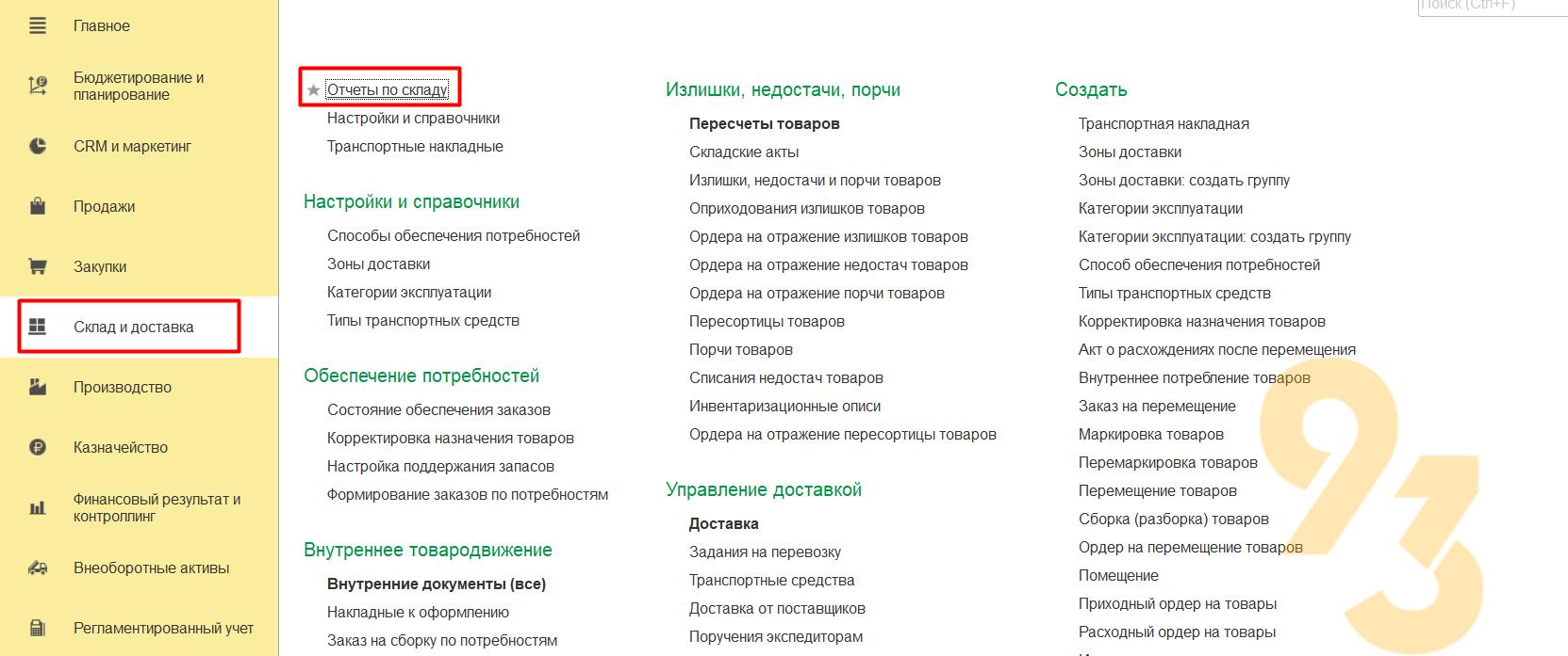 Инструкция по переносу пользовательских настроек типовых отчетов 1С