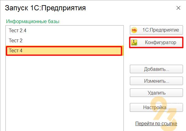 Как узнать типовая или нет база 1C (конфигурация)