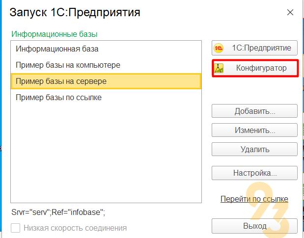 Как сделать резервную копию базы 1С