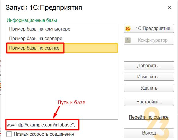 Как найти путь к информационной базе 1С