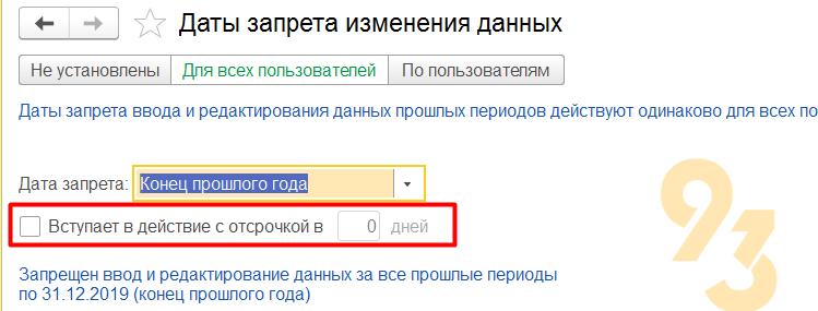 Где дата запрета в 1с бухгалтерия 8.3