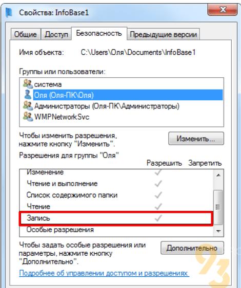 Ошибка доступа к файлу базы данных