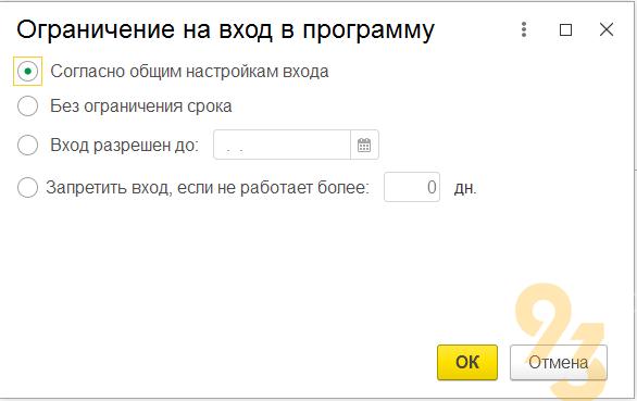 Как добавлять, удалять, делать неактивными, переименовывать пользователей в 1С