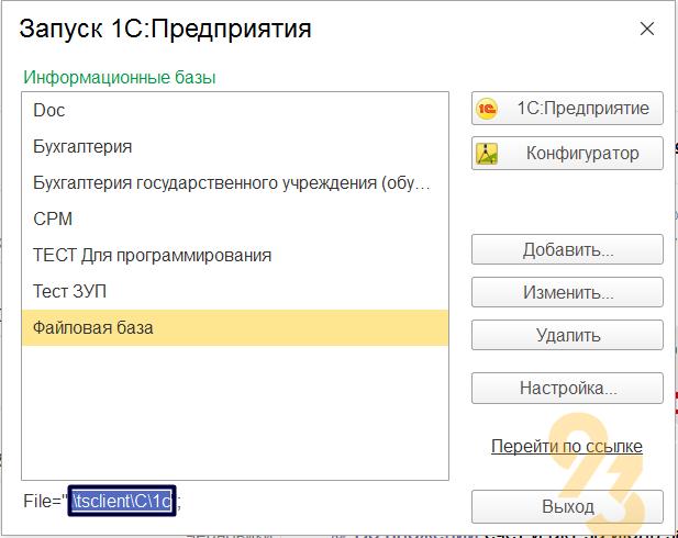 Как найти файловую базу и удалить ее зная путь к этой базе