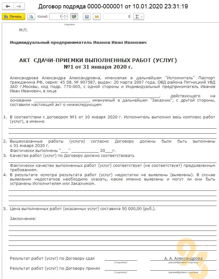 Управление ИП мероприятиями согласно гражданско-правовых соглашений с физ персонами
