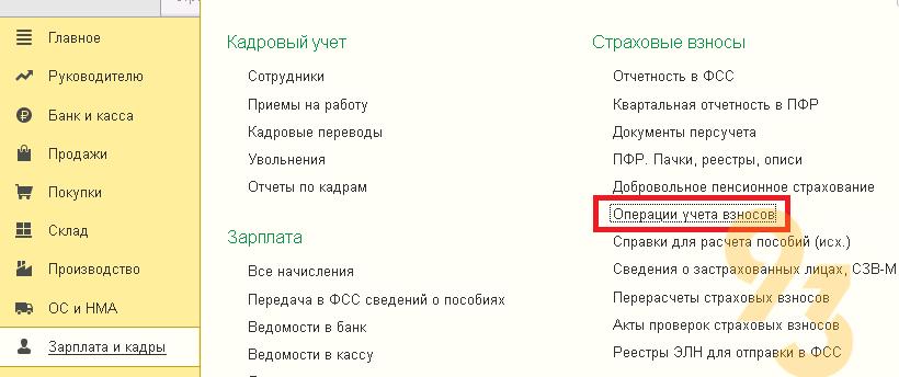 Незарплатные доходы в 1с ЗУП 8.3