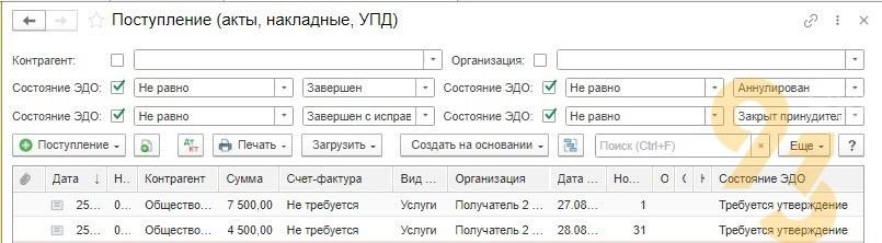 контроль исходных документов 1С-ЭДО